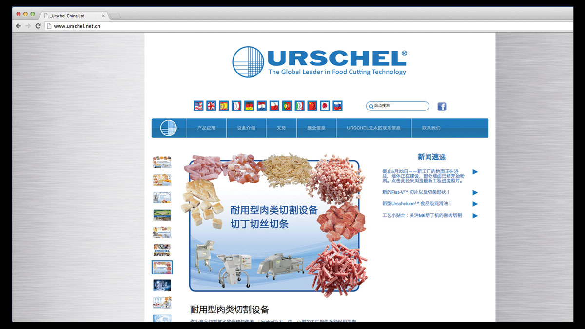 Urschel Launches New Chinese Website